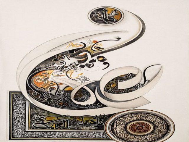 الخط العربي !