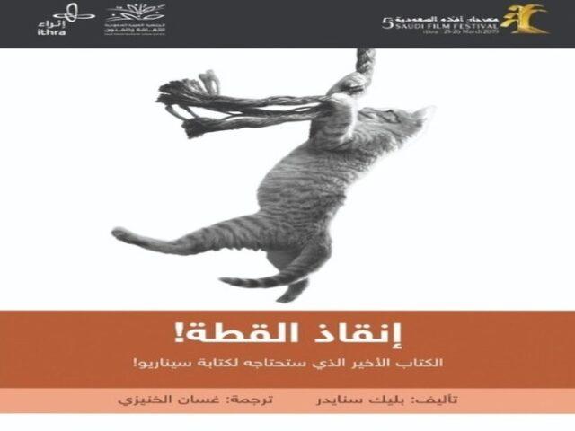 كتاب إنقاذ القطة! save the cat
